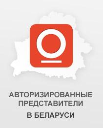Авторизированные представители AEG в Беларуси