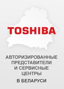 Авторизированные представители и сервисные центры Toshiba