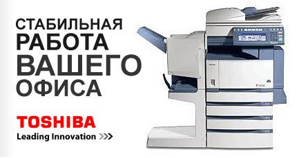 Копировальная техника Toshiba